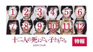 映画『十二人の死にたい子どもたち』特報A【HD】2019年1月公開
