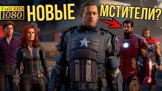 Игра про Мстителей! Что показали в трейлере игры посвященной Мстителям??