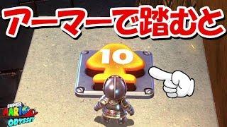謎のスイッチをアーマーマリオで踏んでみると、、【スーパーマリオオデッセイ】 thumbnail