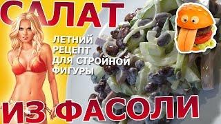 Салат с фасолью и колбасой, вкусный рецепт
