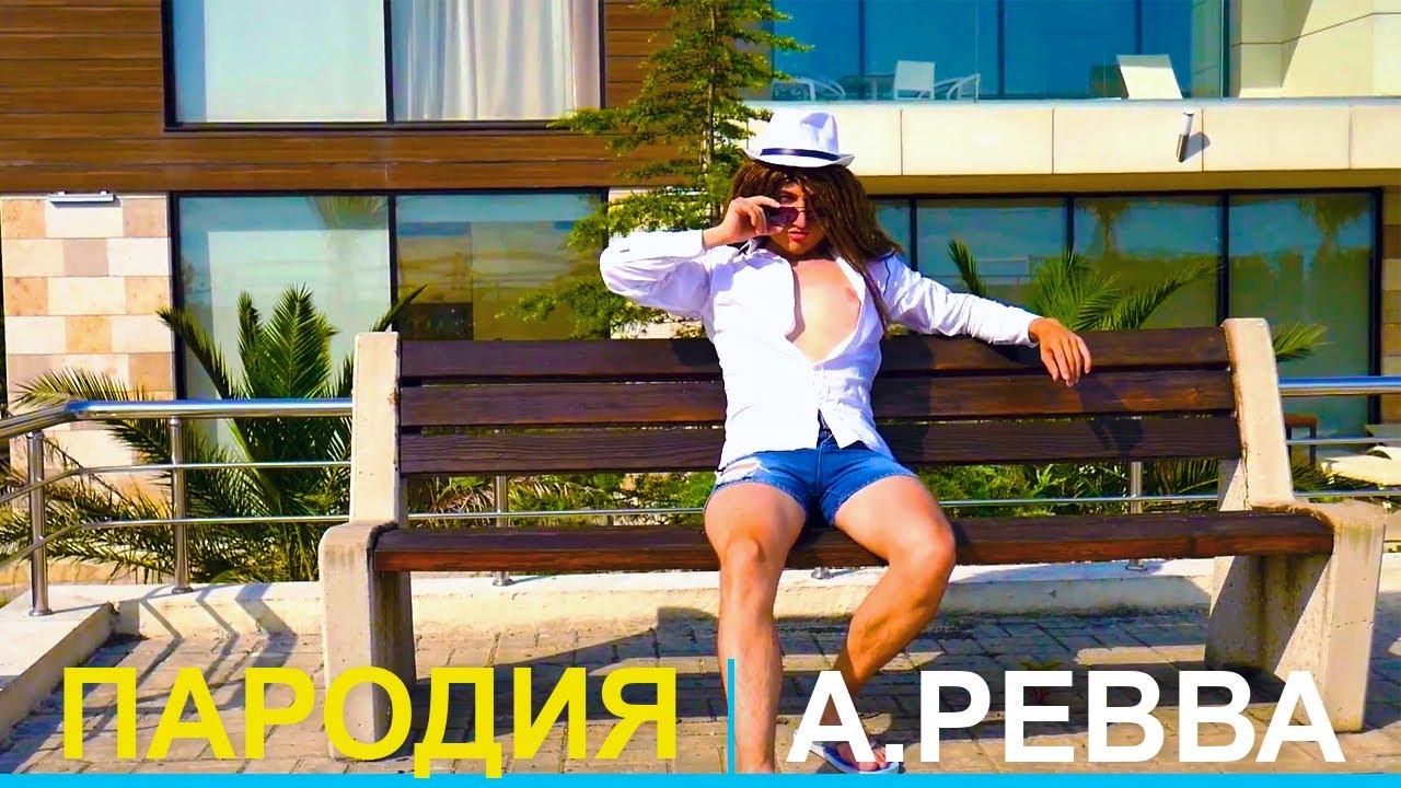 АРТУР ПИРОЖКОВ ПЭРЭДАЙС MP3 СКАЧАТЬ БЕСПЛАТНО