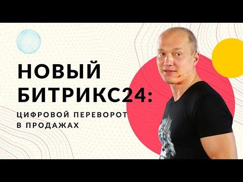 Презентация нового Битрикс24: Цифровой переворот в продажах
