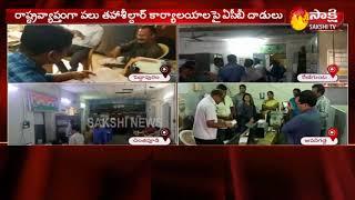 ACB Officials Raids on Tahsildar Offices in AP || ఏపీ: అవినీతిపరుల భరతం పడుతున్న ఏసీబీ