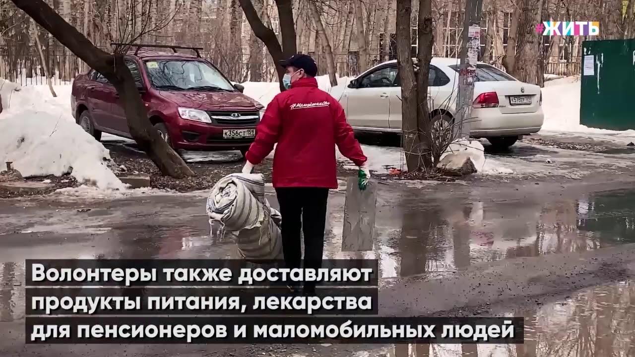 Работу волонтеров во время пандемии в России