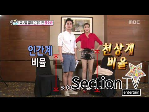 [section-tv]-섹션-tv---healthy-beauty-'kang-sora',-leg-length-105cm's-dignity!-20150913