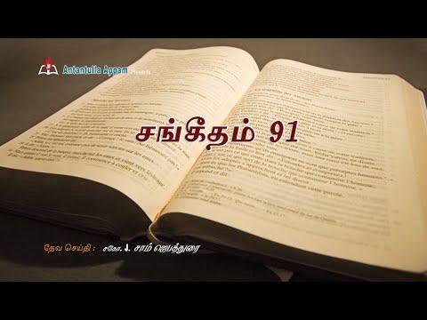 சங்கீதம் -Sangeetham