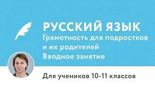 Вводное занятие по курсу «Грамотность для подростков и их родителей (русский язык 10–11 класс)»