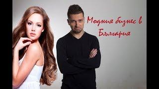 ХЩТЮ: Модния бизнес в България (Браян)