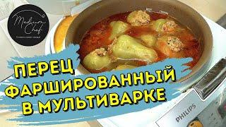 #6.5 Перец фаршированный / Рецепты без купюр / Готовим в мультиварке