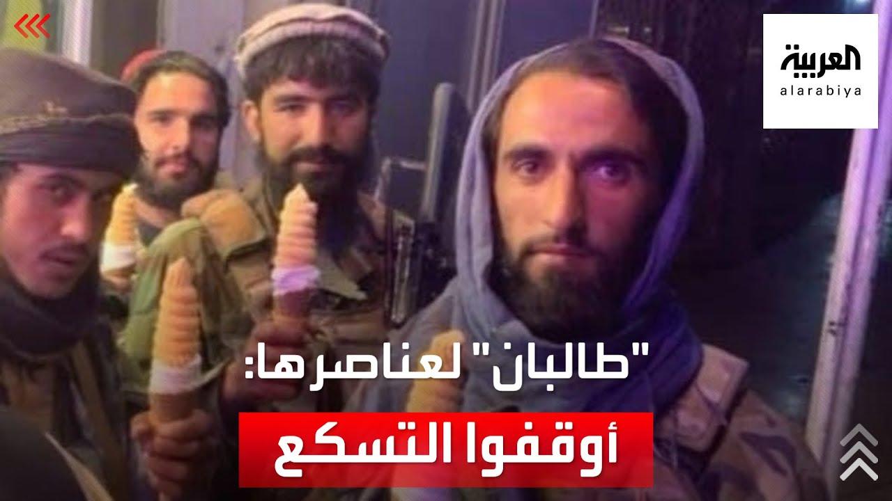 -طالبان- تطالب عناصرها بوقف -اللهو- وتحسين مظهرهم  - نشر قبل 2 ساعة
