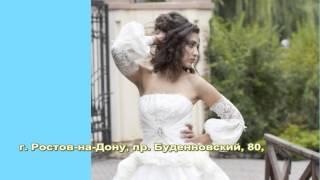 Свадебный салон в Ростове