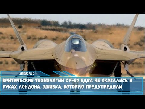 Критические технологии Су-57