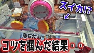 難しそうな大量駄菓子景品は、コツを掴んだフリで解決できる【クレーンゲーム】 thumbnail