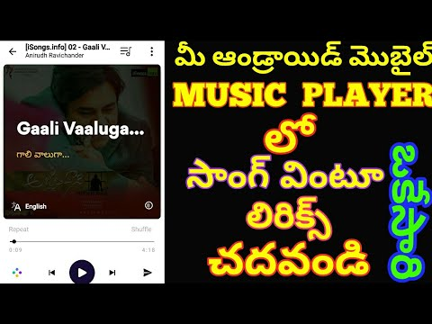 Music App With Lyrics || lyrics app || Musixmatch App  Telugu|| All Song Lyrics || find song Lyrics