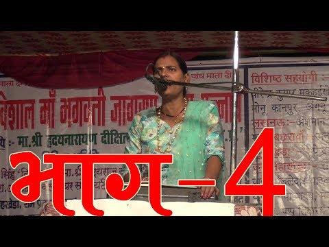 Jawabi Kirtan Krantimala ji kanpur bag 4