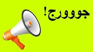 George Hanna - When your mother calls - لما امك تنادي عليك وتسكت
