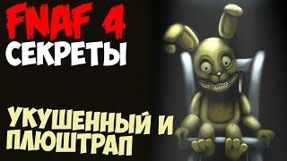 Five Nights At Freddy s 4 УКУШЕННЫЙ И ПЛЮШТРАП