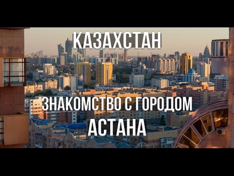 знакомства казахстан альфия