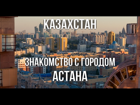 знакомтсва по казахстану
