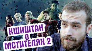 Кшиштан и Мстители: Эра Альтрона