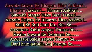 aawa tare saiya tempu se Bhojpuri Karaoke Track With Lyrics By Ram Adesh Kushwah