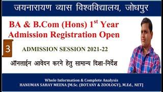 JNVU ADMISSION 2021-22 ! JNVU BA/B.Com (Hons) 1st Year Registration Form Open ! How to Apply