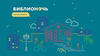 Тверские библиотеки вновь станут участницами всероссийской акции «Библионочь» с 21 на 22 апреля