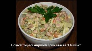 """Новый год-всемирный день салата """"Оливье"""""""