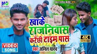 #Video - खाके राजनिवास करैछी टाईम पास - Khaa Ke Rajniwas Kari Chi Time Pass - Anil Yadav Video 2021