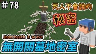 【Minecraft】歐拉生存 78:💀無開關墓地密室1.12+