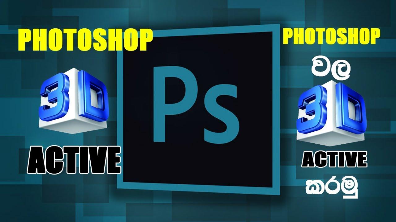 active 3d photoshop cs6 64 bit free download