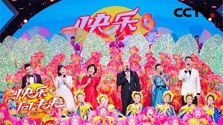 《快乐向未来》开启六一欢乐旅程|CCTV少儿