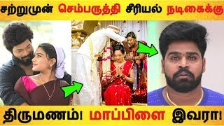சற்றுமுன் செம்பருத்தி சீரியல் நடிகைக்கு திருமணம்! மாப்பிளை இவரா! | Tamil Cinema News