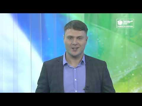 Новости Кирова выпуск 09.12.2019