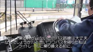 富山へ冬旅(6)
