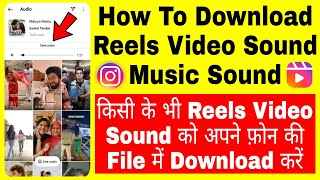 Instagram Reels Audio Sound Download Kaise Kare File Me | How To Download Reels Video Music Sounds