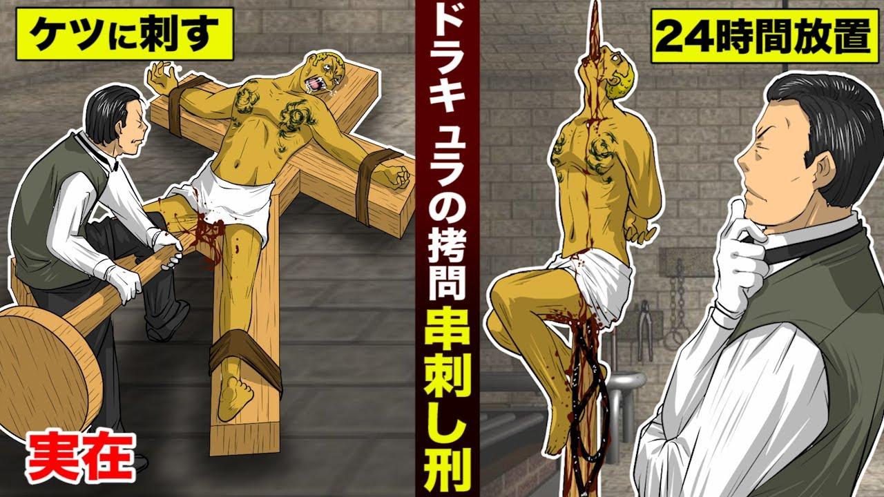【実在】ドラキュラの拷問「串刺し刑」。股間に杭を刺して…24時間放置。