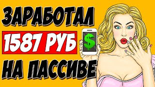 АРБИТРАЖ ТРАФИКА. Заработок 1587 рублей НА АВТОМАТЕ!!! Связка LosPollos и ВК
