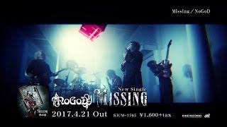 New Single『Missing』Music Video(Short ver.)  / NoGoD
