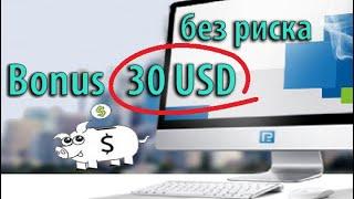 Подработка в интернете без риска на бонусе 30 USD, Трейдинг форекс