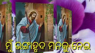 mu Bhanga hruda manaku being odia karaoke track Christian song