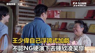 王少偉自己浮誇式加戲 不認NG硬演下去鍾欣凌笑慘