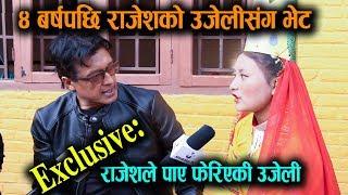 Exclusive: Rajesh संग ujeli को ४ बर्षपछि भेट, सुनाइन् पिडा उनका योजना यस्ता || Mazzako TV