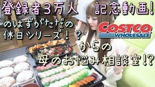 コストコ商品でお祝い♪登録者数3万人の記念動画〜★【休日シリーズです】