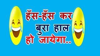 Best funny jokes in Hindi l chutkule jokes in hindi l jokes in hindi l jokes in hindi very funny l