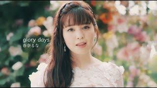 春奈るな 『glory days』(MusicVideo / YouTube EDIT)※劇場版『冴えない彼女の育てかた Fine』主題歌(作詞作曲:沢井美空)