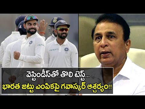 India vs West Indies 2019 : Sunil Gavaskar Reacts To India's Team Selection In Antigua || Oneindia