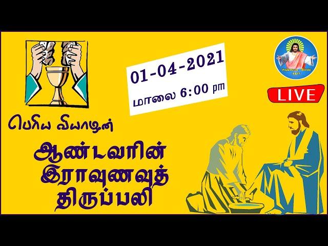 01.04.2021 | LIVE |  மாலை 06.00pm| ஆண்டவரின் இராவுணவுத் திருப்பலி | Trichy Arungkodai Illam| AKI