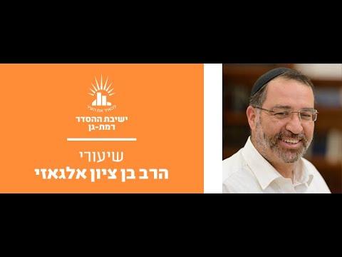 כמגדל דוד צווארך - יום ירושלים - הרב בנציון אלגאזי