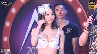 2016成人展 第五屆成人博覽會 彩美旬果 泳裝秀3 無張景嵐(4K HDR)[無限HD] TAIWAN ADULT EXPO